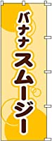 のぼり旗 バナナスムージー S73186 600×1800mm 株式会社UMOGA