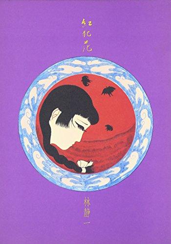 紅犯花―林静一絵物語集の詳細を見る