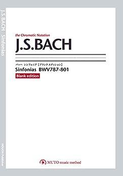 [大川 ワタル]のバッハ,シンフォニア【ブランクエディション】 BWV787-801 3線譜,クロマチックノーテーション