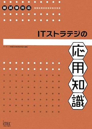 ITストラテジの応用知識―新試験応用情報技術者対応(情報処理技術者試験対策書)の詳細を見る
