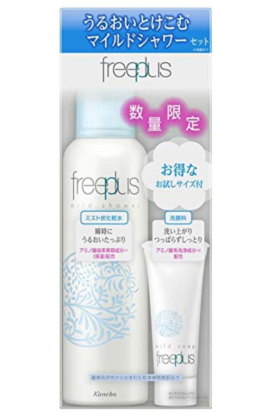 隙間日常的にシニスフリープラス マイルドシャワー+ミニマイルドソープミニ付 化粧水+洗顔セット