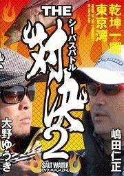 THE 対決 2 大野ゆうき vs 嶋田仁正