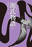 源氏物語 ((下)) (小学館文庫―マンガ古典文学)