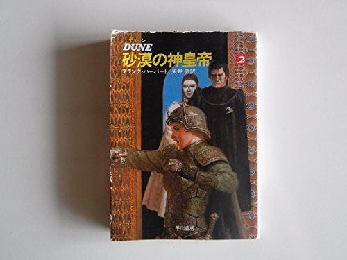 デューン砂漠の神皇帝 2 (ハヤカワ文庫 SF 545)の詳細を見る