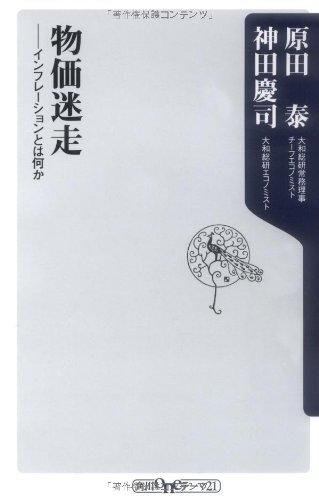 物価迷走  ――インフレーションとは何か (角川oneテーマ21)の詳細を見る