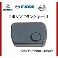 [Rn1185] SUZUKI スズキ MATSUDA マツダ NISSAN 日産 用ブランクキー 1ボタン ゴム 1枚(ブランクキーは付属いたしません)