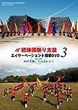 エイサーページェント指導DVD3 今だけ沖縄土産人気NO1のちんすこう付