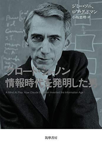 『クロード・シャノン 情報時代を発明した男 』情報時代の本質とその未来を考えるために