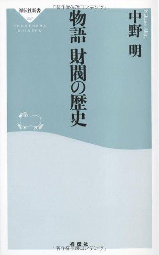 物語 財閥の歴史(祥伝社新書)の詳細を見る