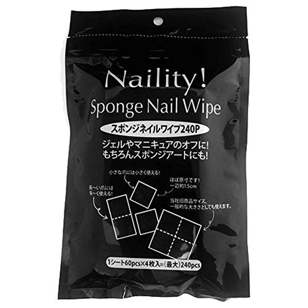 Naility! スポンジネイルワイプ 240P