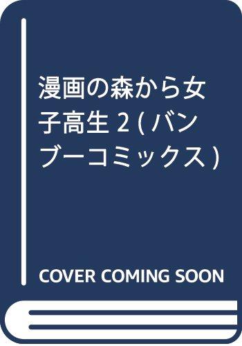 漫画の森から女子高生 2 (バンブーコミックス)...