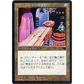 MTG 茶(アーティファクト) 日本語版 アシュノッドの供犠台 CHR-92 コモン