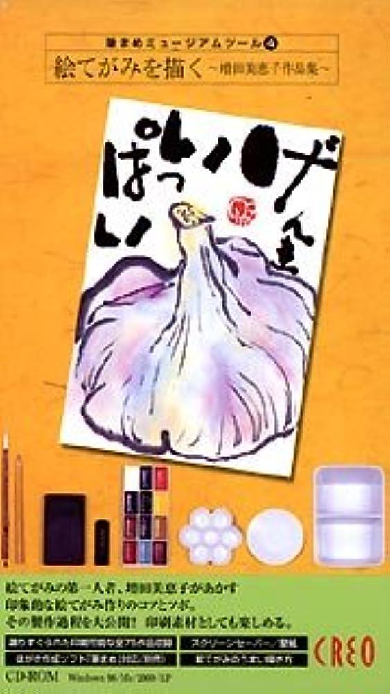 抑圧静かに補体筆まめミュージアムツール 4 絵てがみを描く ~増田美恵子作品集~
