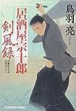 居酒屋宗十郎 剣風録 (光文社時代小説文庫)