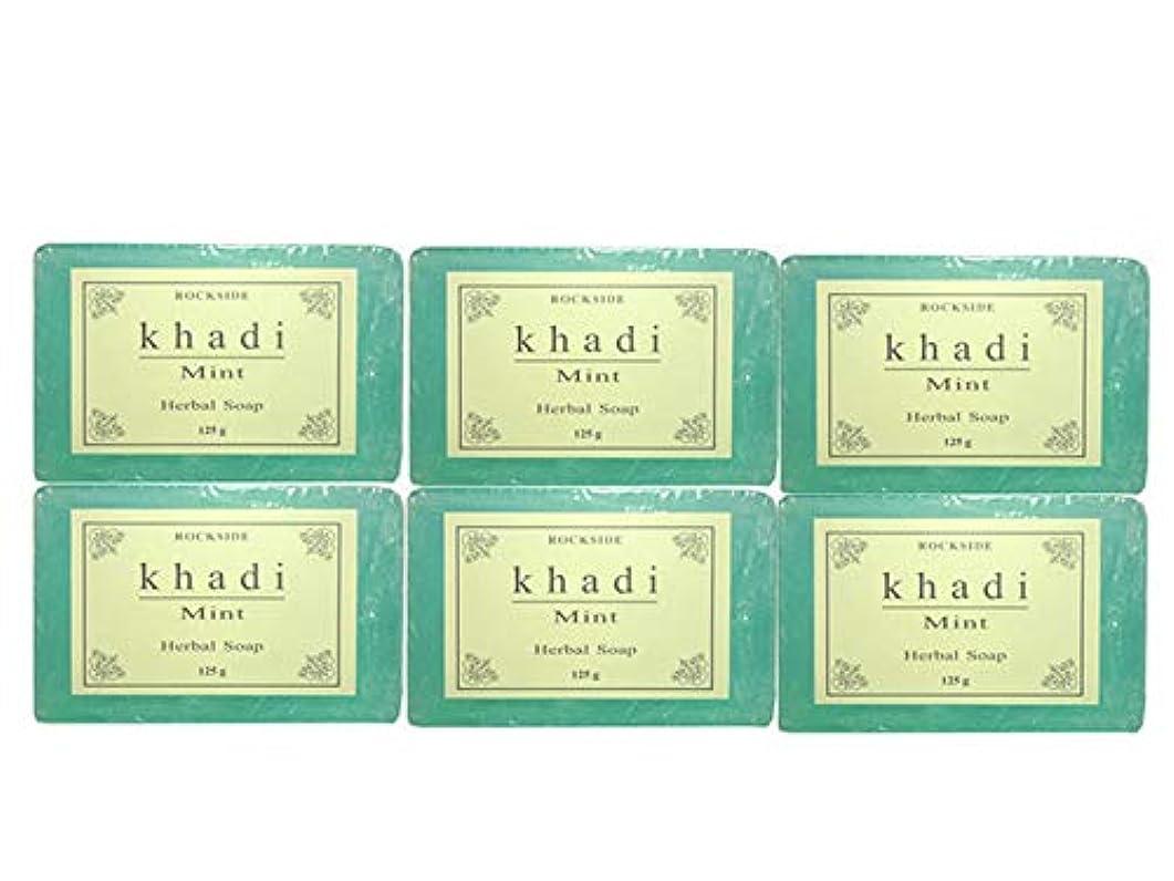 硫黄句読点タイムリーな手作り カーディ ミント ハーバルソープ Khadi Mint Herbal Soap 6個SET
