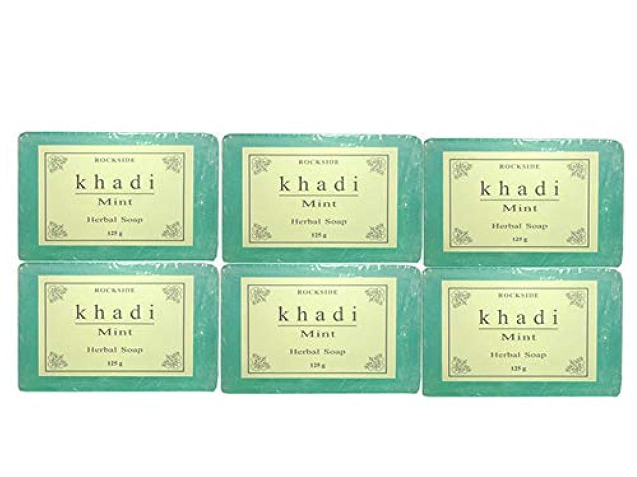 熟したバルブ深く手作り カーディ ミント ハーバルソープ Khadi Mint Herbal Soap 6個SET