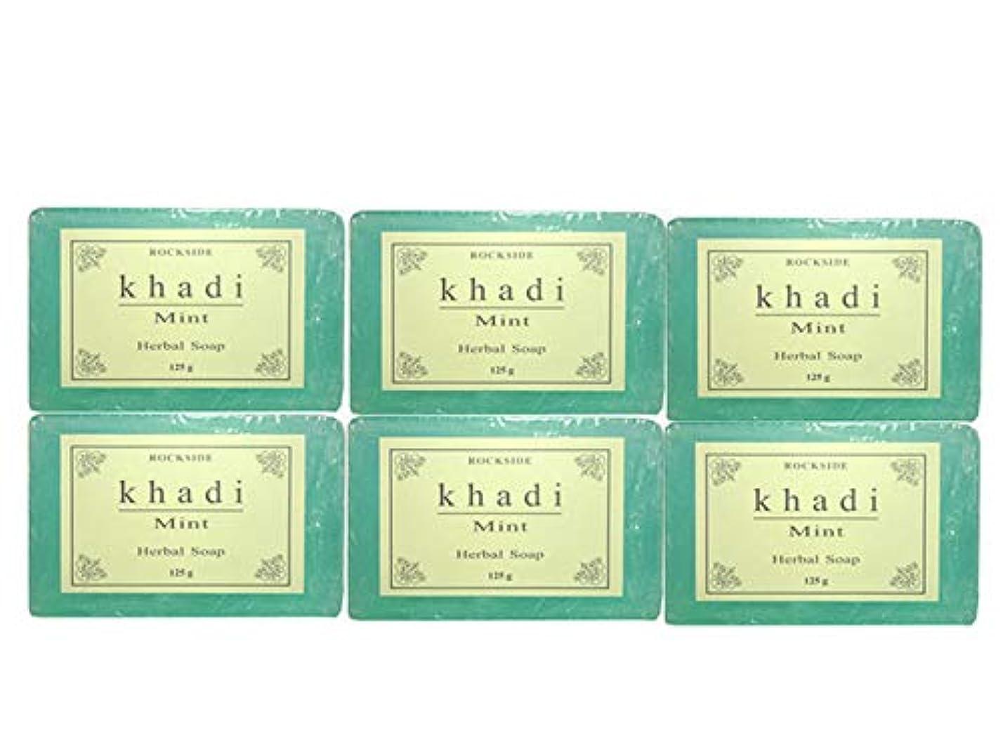 未知の閉じ込める旅行代理店手作り カーディ ミント ハーバルソープ Khadi Mint Herbal Soap 6個SET