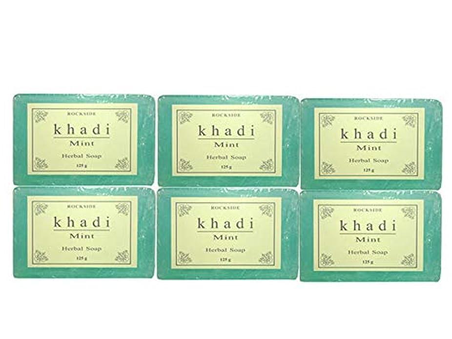 回転する経営者ギター手作り カーディ ミント ハーバルソープ Khadi Mint Herbal Soap 6個SET