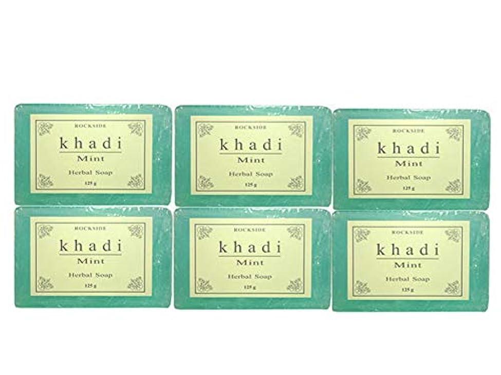 出席する世辞テキスト手作り カーディ ミント ハーバルソープ Khadi Mint Herbal Soap 6個SET