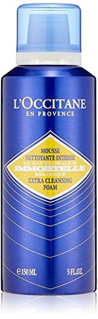 研磨剤さびた手を差し伸べるロクシタン(L'OCCITANE) イモーテル インテンスクレンジングフォーム 150ml