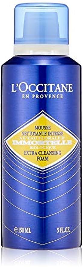 食品ファーム機関車ロクシタン(L'OCCITANE) イモーテル インテンスクレンジングフォーム 150ml