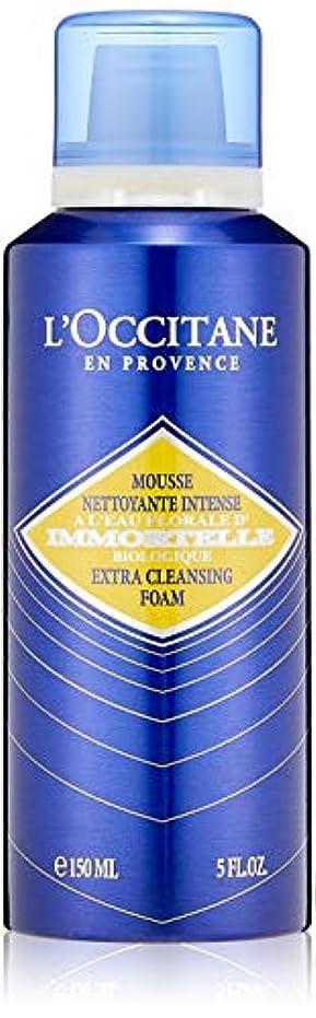 主張する松明仮称ロクシタン(L'OCCITANE) イモーテル インテンスクレンジングフォーム 150ml