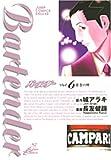 バーテンダー (Vol.6) (ジャンプ・コミックスデラックス)