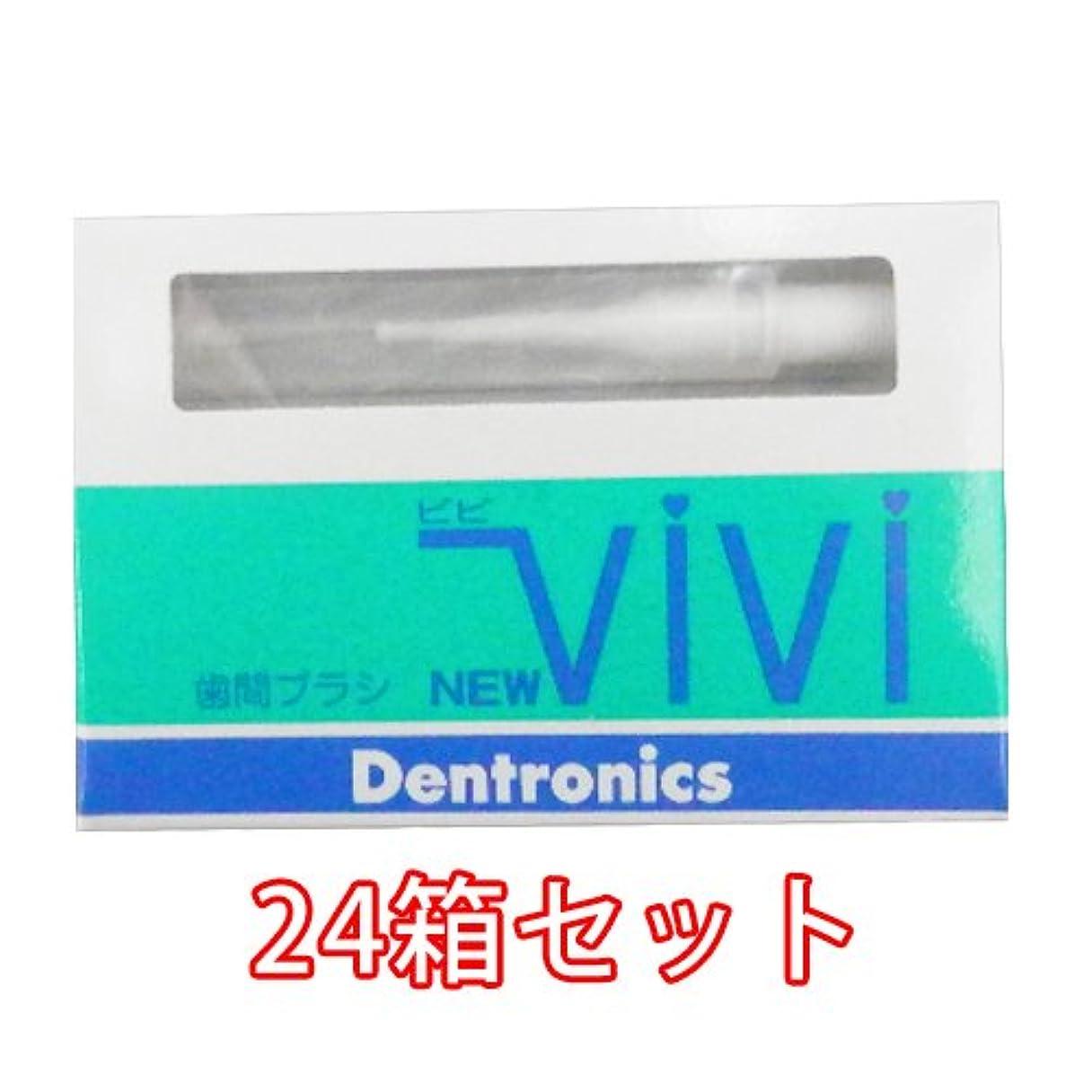 デントロニクス NEWViVi ニュービビ 3本入 × 24パック ホワイト