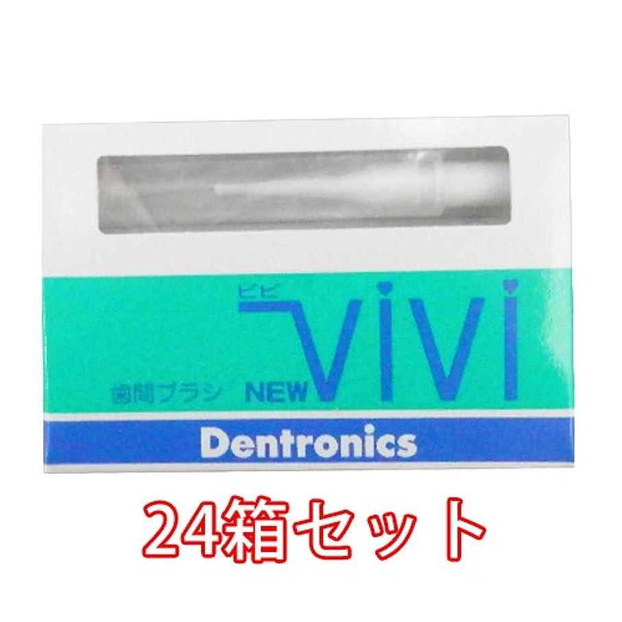 シェード昨日ワックスデントロニクス NEWViVi ニュービビ 3本入 × 24パック ホワイト