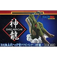 ドラゴンボール DX組立式ヘッド型ソフビバンク~神龍~
