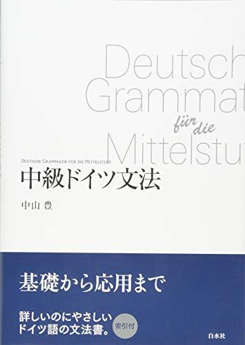中級ドイツ文法(新装版)