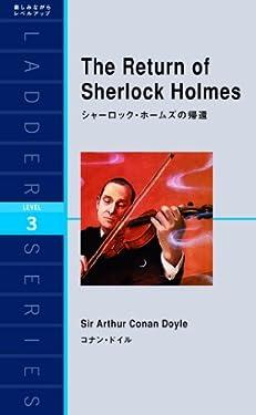 The Return of Sherlock Holmes シャーロック・ホームズの帰還 ラダーシリーズ