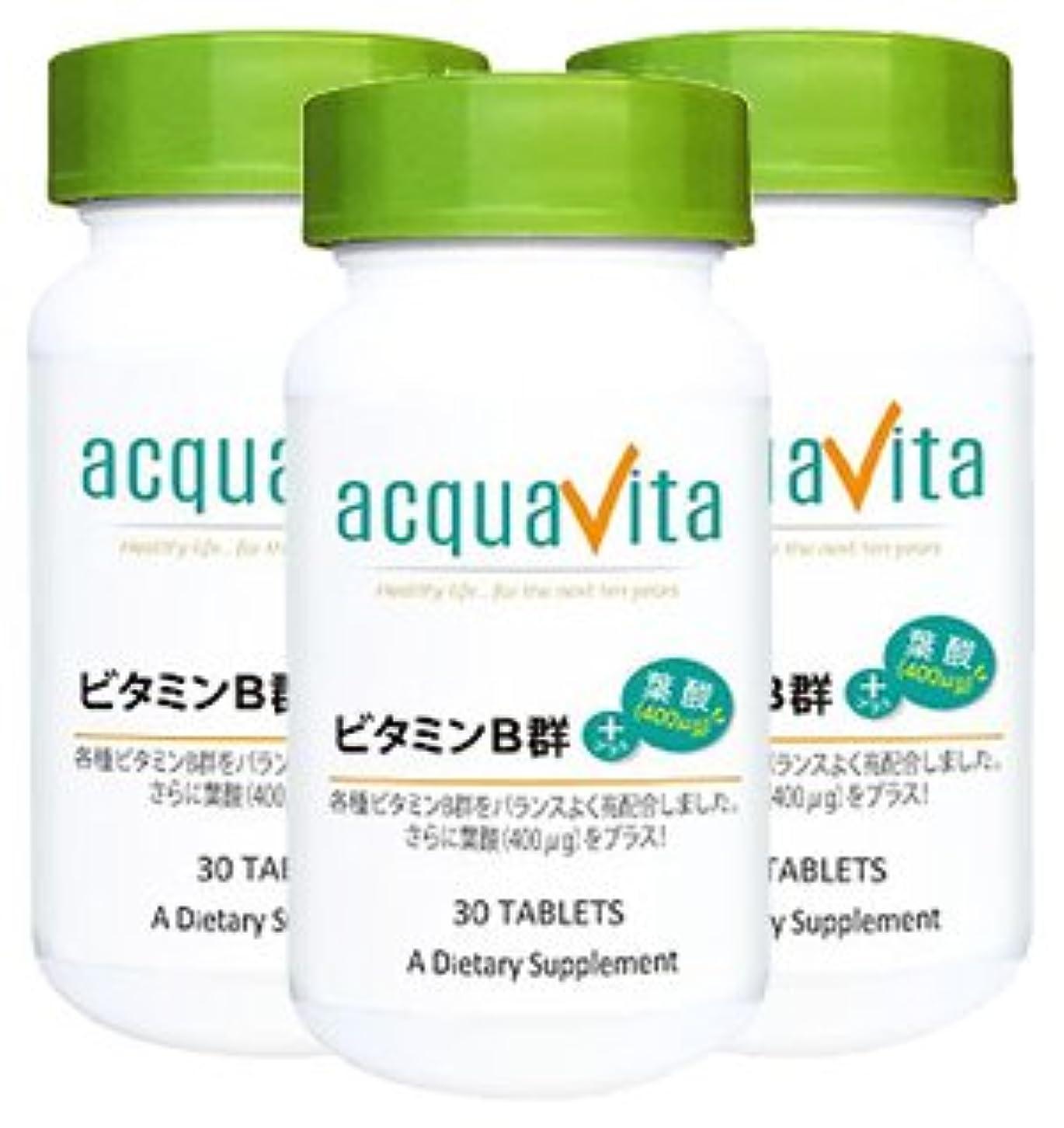 暗いメイド珍味アクアヴィータ ビタミンB群100&葉酸400μg(アクアビータ?Acquavita)【3本セット】