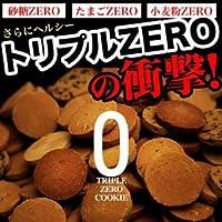 豆乳おからクッキー トリプルZERO 1kg(250g×4袋)
