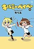 キルミーベイベー 11巻 (まんがタイムKRコミックス)