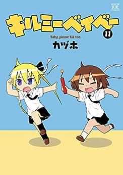 [カヅホ]のキルミーベイベー 11巻 (まんがタイムKRコミックス)