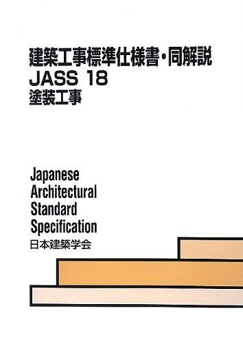 建築工事標準仕様書・同解説JASS〈18〉塗装工事
