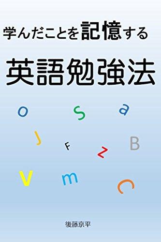 学んだことを記憶する英語勉強法: 必見!英単語を覚えるコツ