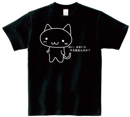 おい、おまいらやる気あんのか? 半袖Tシャツ ブラックL