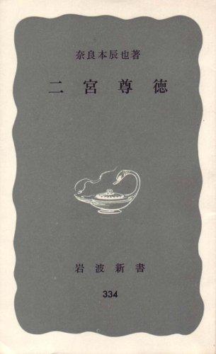 二宮尊徳 (1959年) (岩波新書)