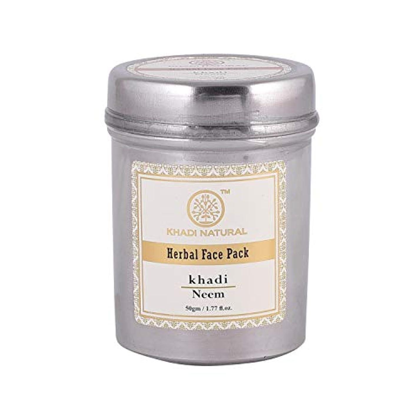 そっとチャーム毎年Khadi Natural Herbal Neem Face Pack (50g)