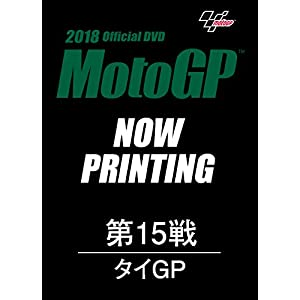 2018MotoGP公式DVD Round 15 タイGP