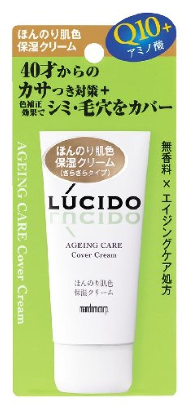 トリクル中に可聴LC ほんのり肌色保湿クリーム 40g
