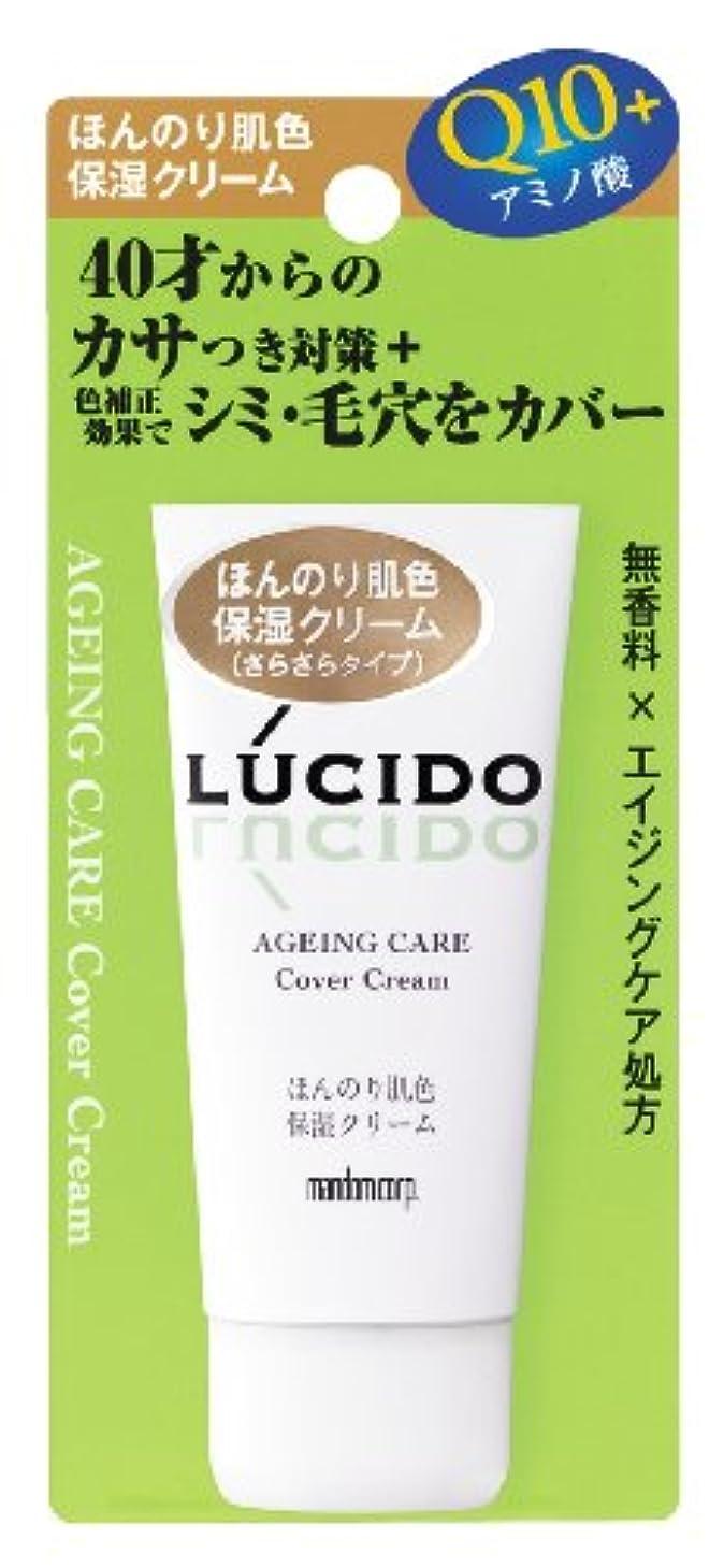 LC ほんのり肌色保湿クリーム 40g