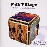 フォーク・ビレッジ~フォーク&ニューミュージック大全集Vol.3