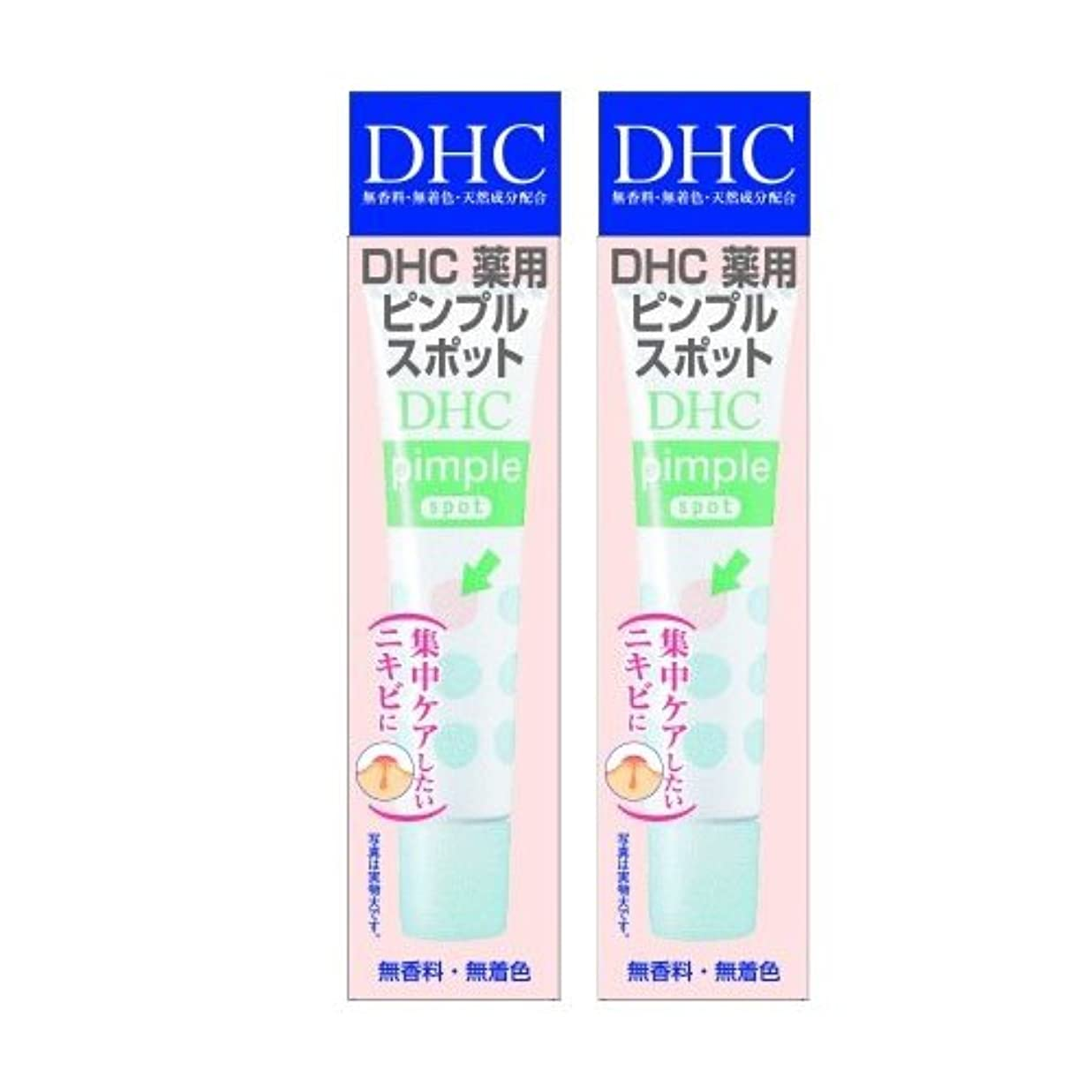 辛な緊張昆虫【セット品】DHC 薬用ピンプルスポット 15ml 2個セット