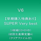 【早期購入特典あり】SUPER Very best(3枚組CD+DVD)(初回生産限定盤A)(クリアファイル付)