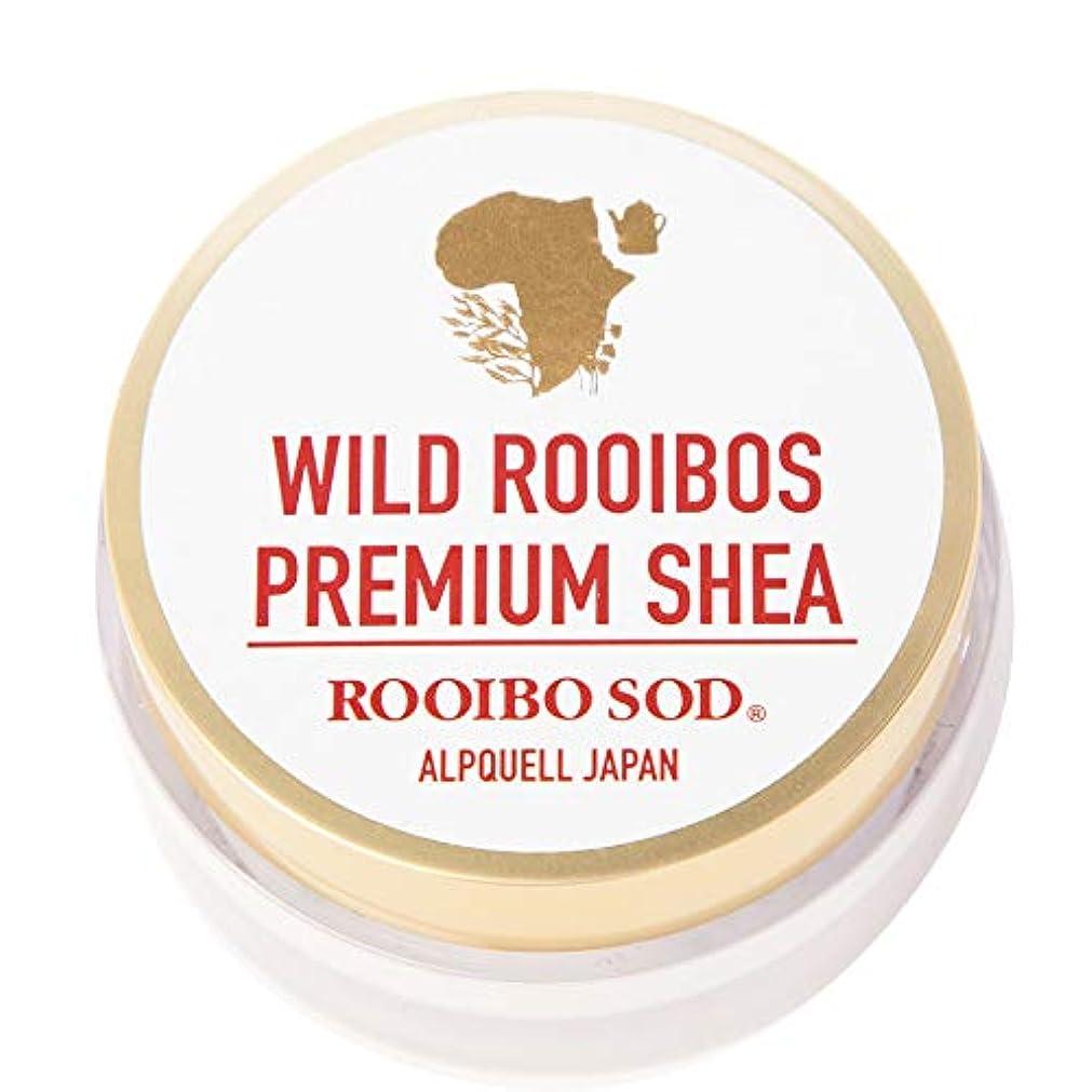 座る無人ストラップROOIBO SOD ルイボソード プレミアムシアクリーム シア脂 ルイボスエキス配合 無添加、天然成分100%