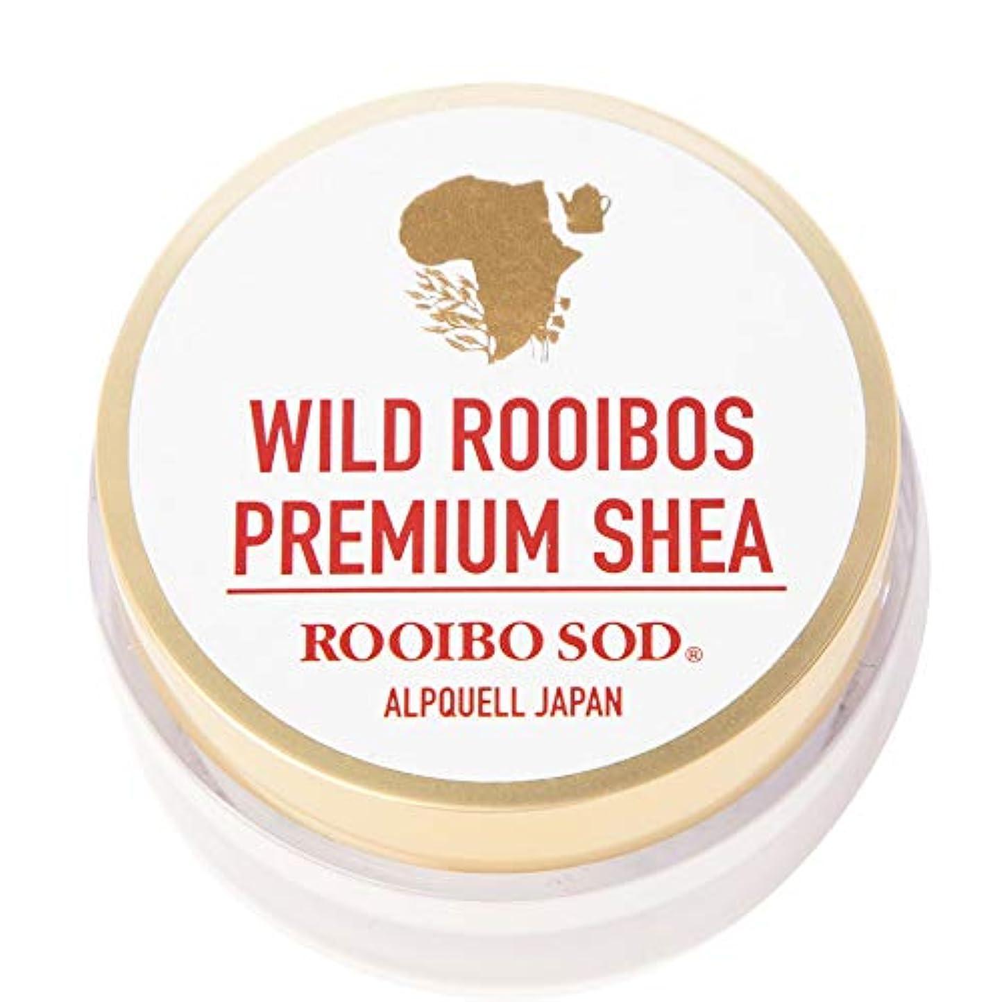 養う乳剤植物学者ROOIBO SOD ルイボソード プレミアムシアクリーム シア脂 ルイボスエキス配合 無添加、天然成分100%