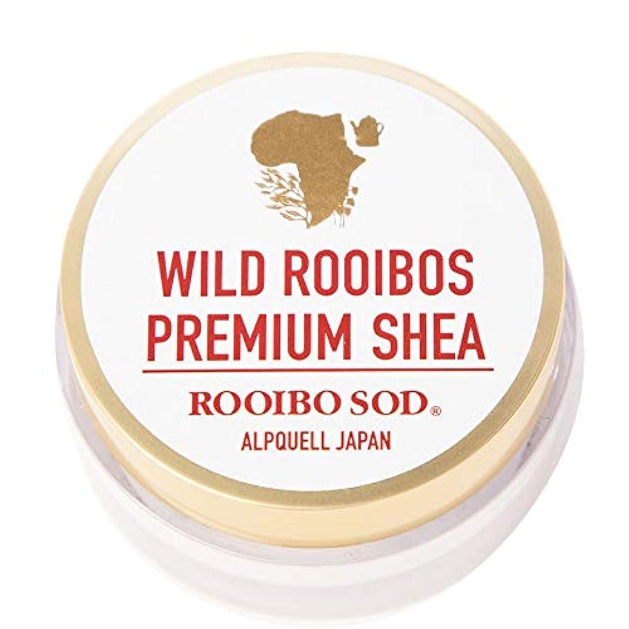 詐欺師粘性の急行するROOIBO SOD ルイボソード プレミアムシアクリーム シア脂 ルイボスエキス配合 無添加、天然成分100%